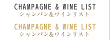 CHAMPAGNE & WINE LIST